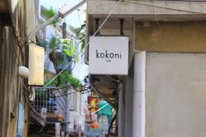 kokoni café