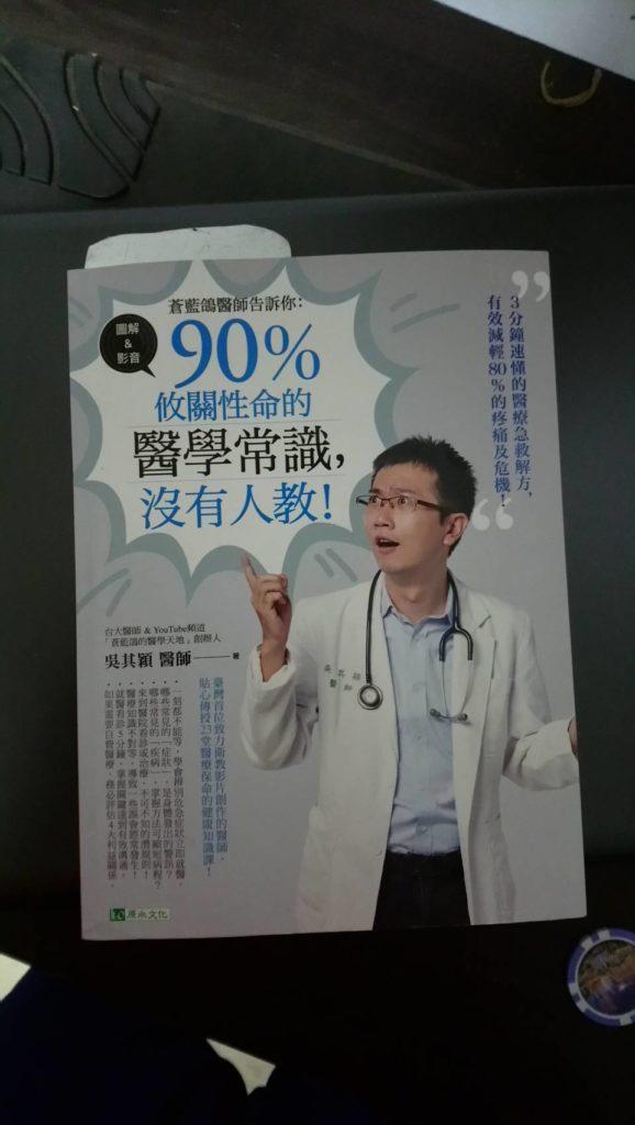 90%攸關性命的醫學常識,沒有人教!