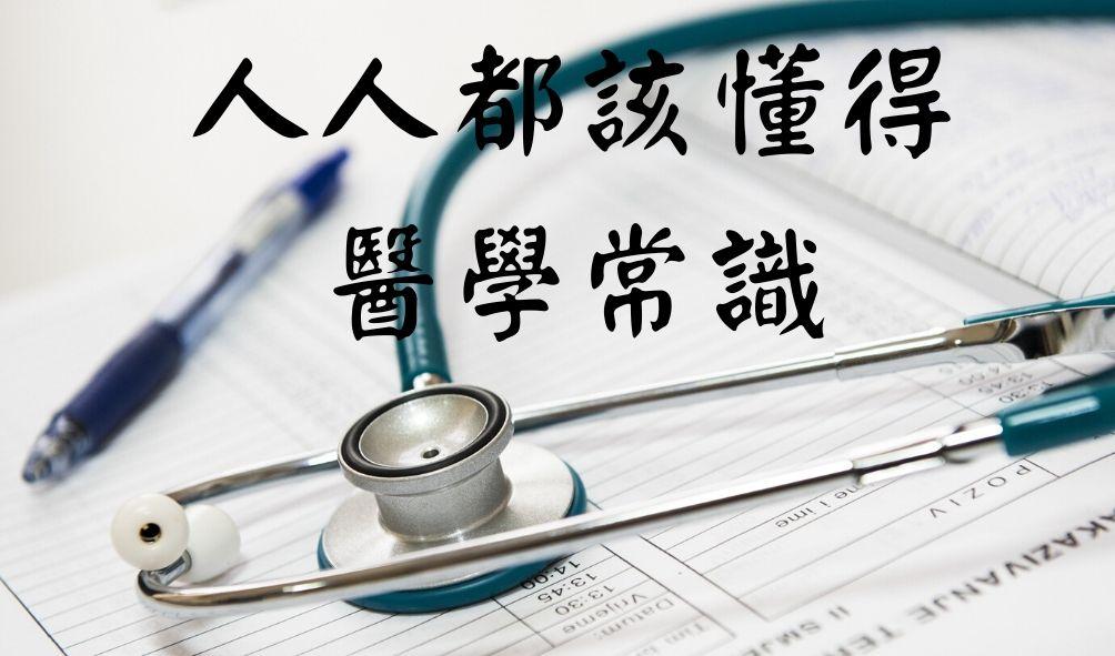 人人都該懂得醫學常識