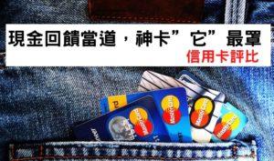 信用卡評比