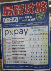 全聯PXpay攻略
