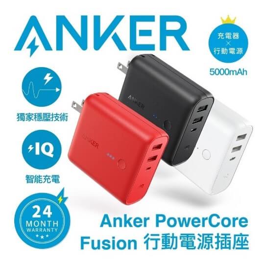 【ANKER】PowerCore Fusion行動電源插座 5000mAh