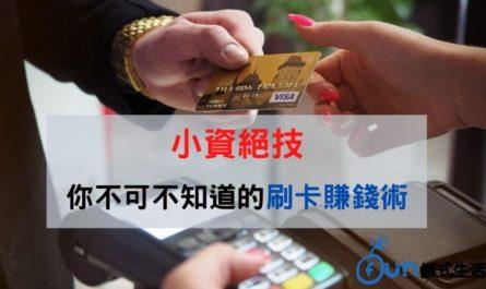 小資絕技 刷卡賺錢