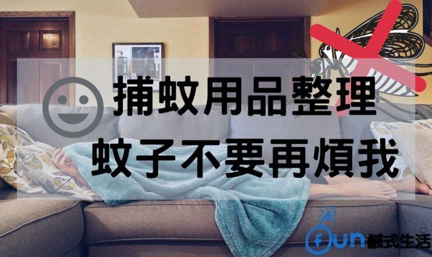 【2021】捕蚊神器整理筆記,還你一夜好眠