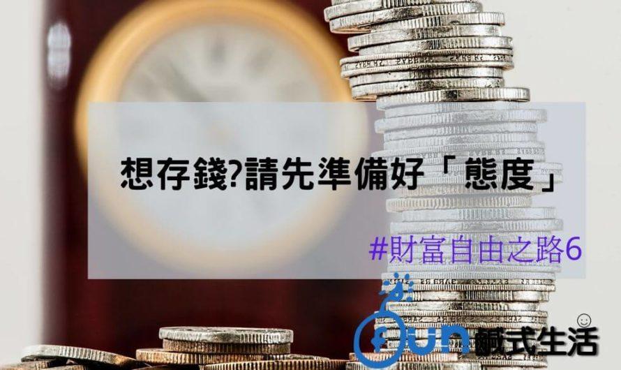 想存錢?請先準備好「態度」,關於存錢的4種態度與5種方法。#財富自由之路6陪你一起向FIRE邁進
