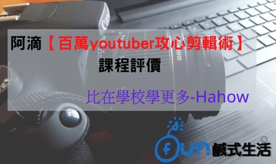 """【心得】Youtuber必備技能""""阿滴攻心剪輯術""""&""""Hahow""""在家自學的好所在"""