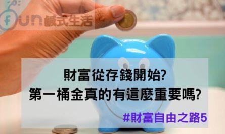 財富從存錢開始?