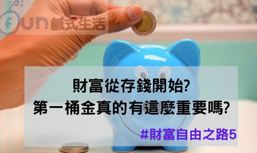 財富從存錢開始?為什麼一定要存到第一桶金?#財富自由之路5陪你一起向FIRE邁進