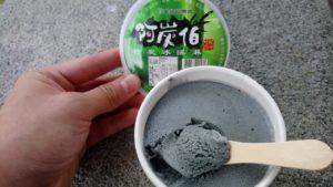 竹炭冰淇淋