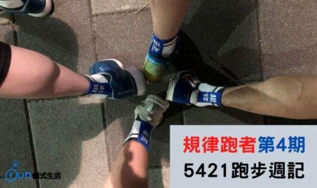 5421跑步週記