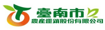 台南市農產運銷股份有限公司