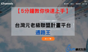 【5分鐘教你快速上手】台灣元老級聯盟計畫平台-通路王