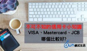 不可不知的信用卡小知識