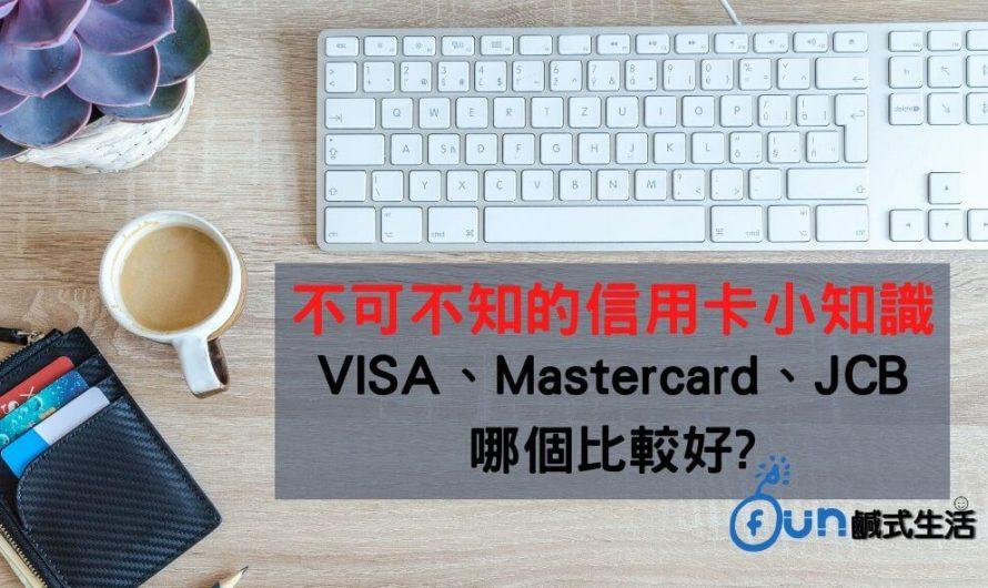 5個不可不知的信用卡小知識