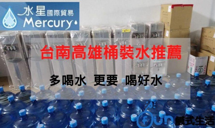 [台南高雄桶裝水推薦]檢驗→製作→運送 謹慎小心讓你喝的安心【水星桶裝水】