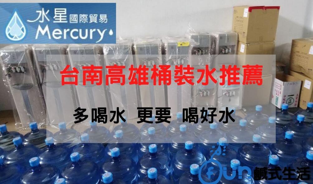 台南高雄桶裝水推薦