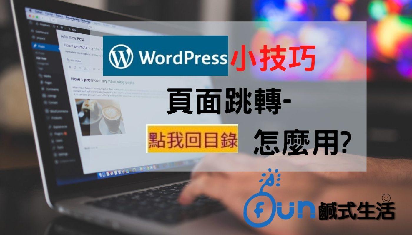 【WordPress小技巧】-頁面跳轉