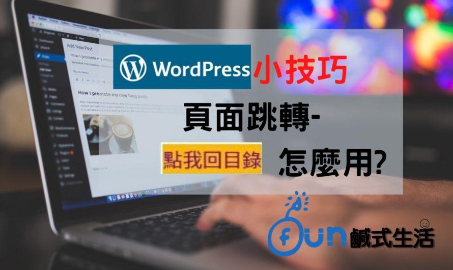 "【WordPress小技巧】頁面跳轉-""點我回目錄""使用方法"