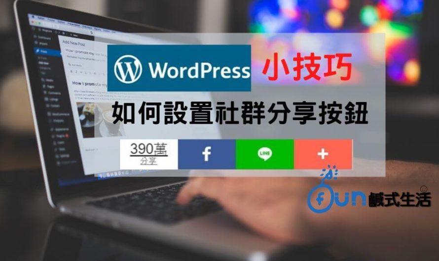 【WordPress小技巧】如何在網站中添加社群分享按鈕