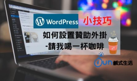 wordpress小技巧 部落客贊助外掛設置