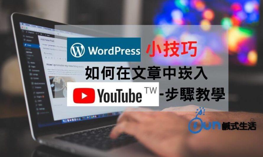 【WordPress小技巧】如何在文章中崁入Youtube影片-步驟教學