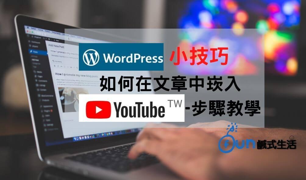 【WordPress小技巧】-如何崁入YT影片