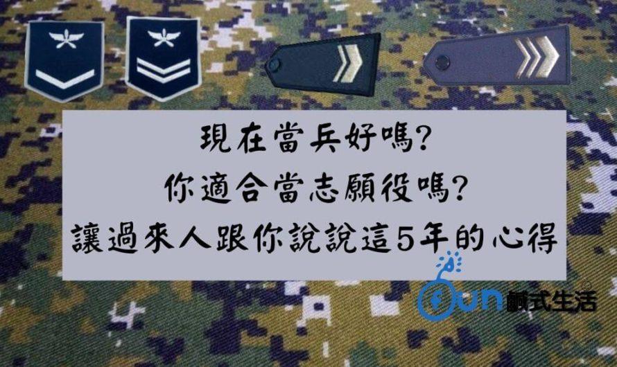 現在當兵好嗎?你適合當志願役嗎?讓過來人跟你說說這5年的心得