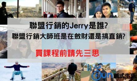 聯盟行銷的Jerry是誰_聯盟行銷大師班是在斂財還是搞直銷_