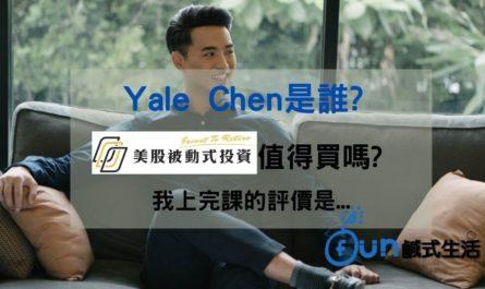 Yale Chen是誰_