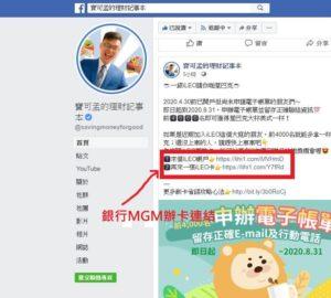 臉書聯盟行銷連結範例
