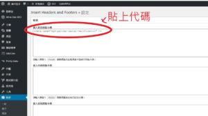 agoda推廣網站驗證-貼代碼