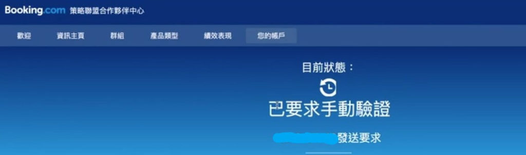 Booking.com官方驗證