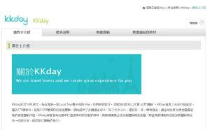 KKday廣告主介紹