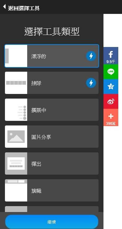 設計分享鈕樣式