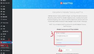 WordPress登入AddThis