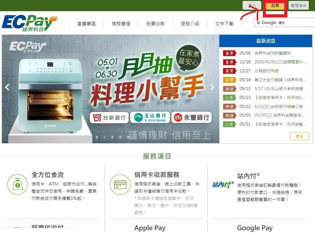 綠界科技首頁