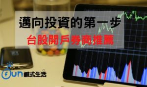 邁向投資的第一步 開戶券商推薦