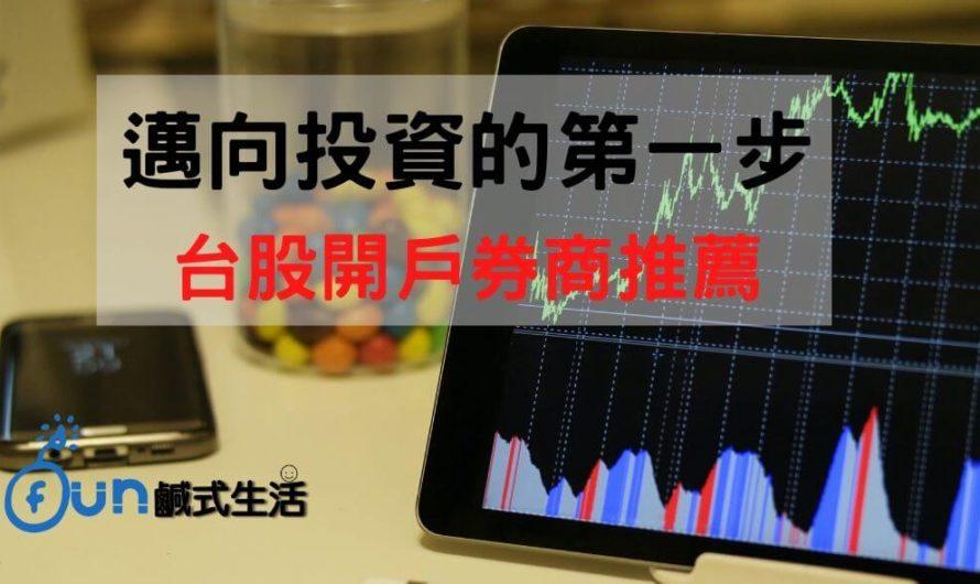 跨出投資第一步-開證券戶 【2020券商推薦】