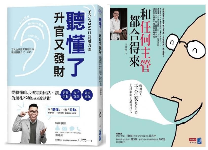 GAS說話術書籍