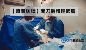 【職業訪談】開刀房護理師