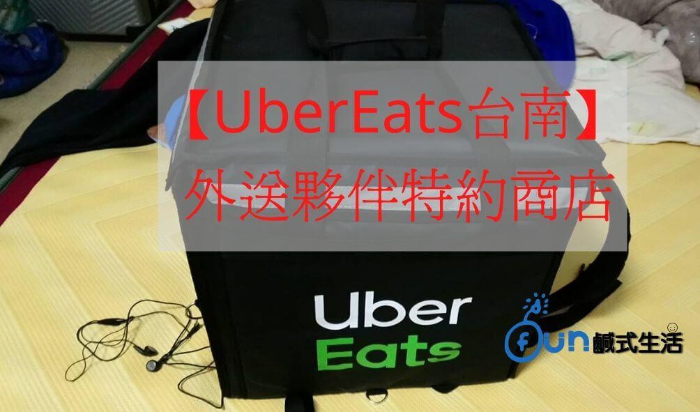 【UberEats台南】 外送夥伴特約商店