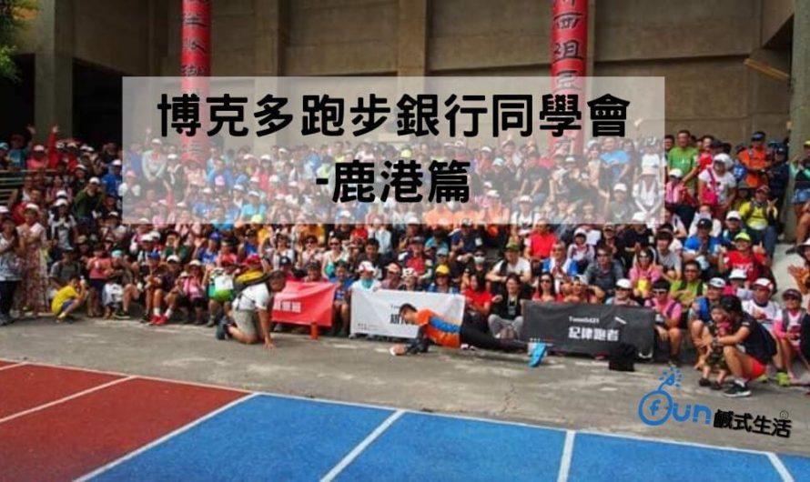 博克多跑步銀行同學會-鹿港篇