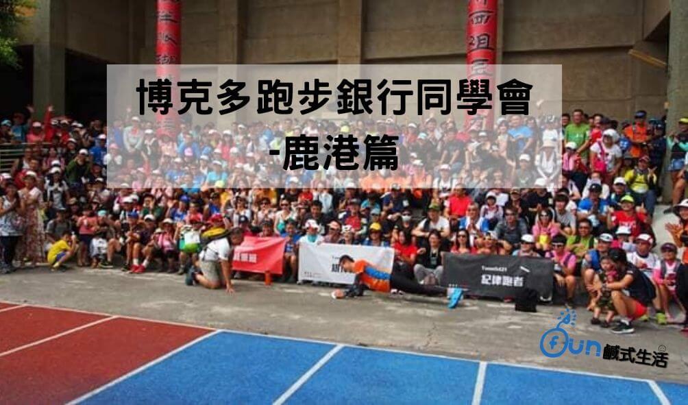 博克多跑步銀行同學會 -鹿港篇