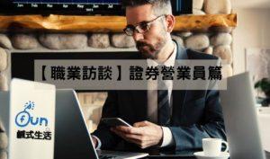 【職業訪談】證券營業員篇