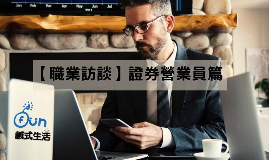 【職業訪談】股市裡的螺絲釘–證券營業員