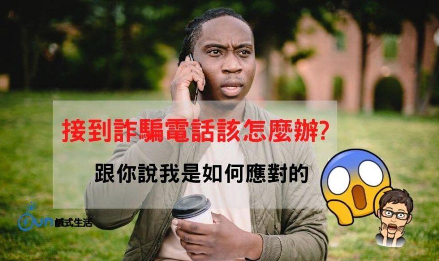 接到詐騙電話怎麼辦?!談談我接到詐騙電話的經驗