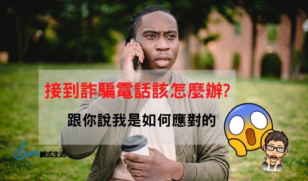 接到詐騙電話怎麼辦