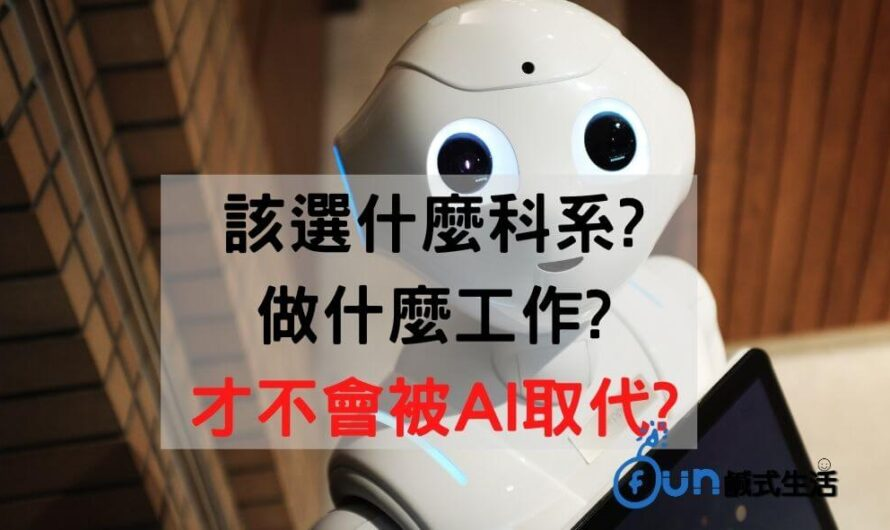 我該選什麼科系?做什麼工作?才不會被AI取代?