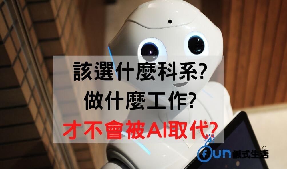 我該選什麼科系_ 做什麼工作_ 才不會被AI取代_