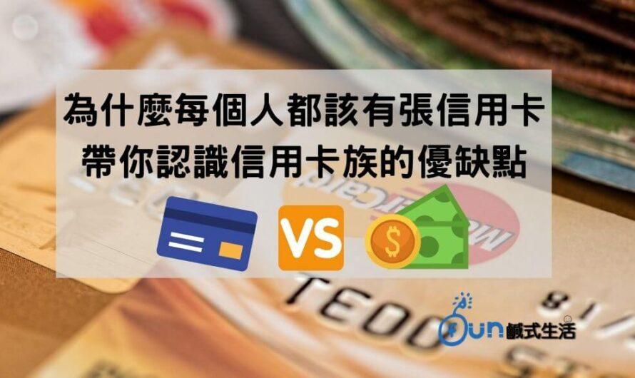 為什麼每個人都該有張信用卡,帶你認識信用卡族的優缺點